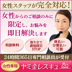 女性専用の闇金・ヤミ金相談なら【ヤミ金レスキュー】WEB相談申込
