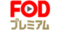 フジテレビの動画見放題サイト【FODプレミアム(31日間無料)】 会員登録