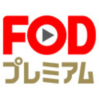 FODプレミアム