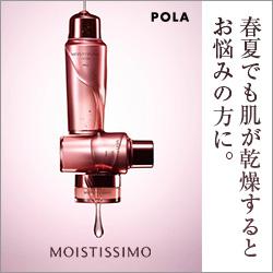 【POLA】モイスティシモ新規顧客購入プロモーション