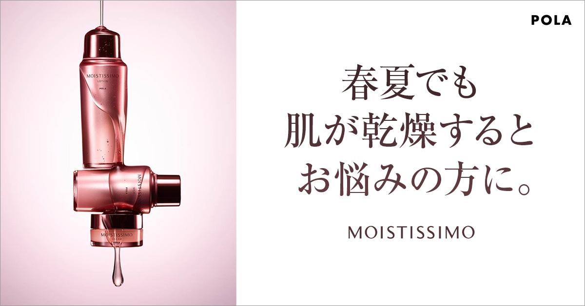 モイスティシモ
