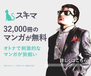スキマ新バナー