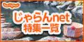 ホテル・宿予約サイトなら【じゃらんnet】WEB予約
