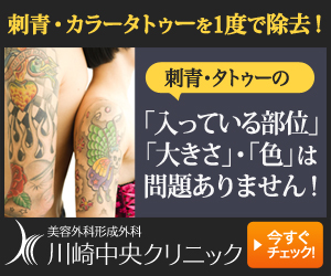 川崎中央クリニック タトゥー除去