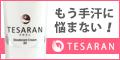 【急成長中!大手通販サイト3冠達成】手汗を事前対策で防ぐ!手汗対策クリームTESARAN(テサラン)