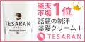 手汗対策クリームTESARAN(テサラン)