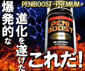 ペニブーストペニトリン
