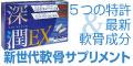 コンドロイチン・グルコサミンを超える特許成分サプリ【深潤EX】 定期コース申込