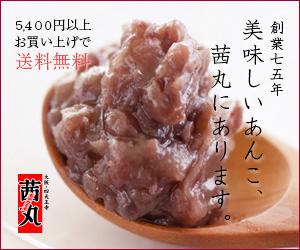 製菓・スイーツの材料に人気沸騰【創業70余年】 茜丸あんこ販売