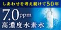水素濃度7.0ppm 業界最高峰の水素水【セブンウォーター】 定期コース初回申込