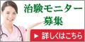 副業・お小遣い稼ぎに最適【治験モニター募集】来院モニター