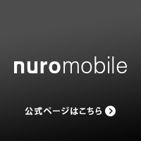 NUROMOBILE(ニューロモバイル) 新規申込