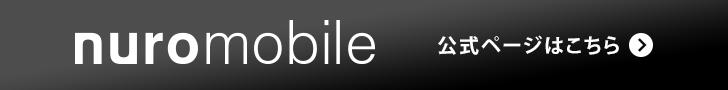 NUROモバイルの格安sim