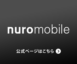NUROMOBILE