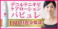 気になる胸元・デコルテニキビには【パピュレ〜Papure〜】新規商品購入