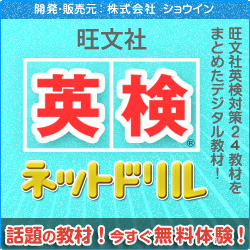 旺文社英検ネットドリル