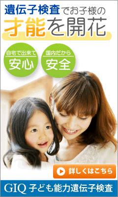 GIQ子ども能力遺伝子検査