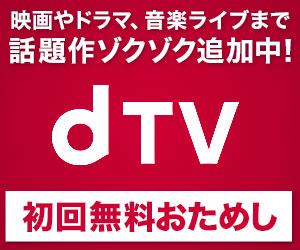 TVCM連動