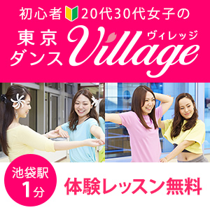 東京ダンスヴィレッジ