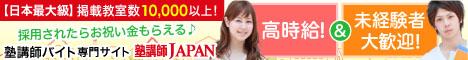 塾講師JAPAN