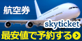 格安航空券&レンタカー予約サイト【skyticket.jp】
