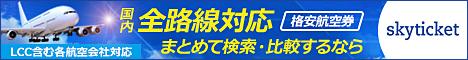 羽田空港 時刻表
