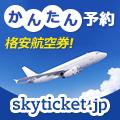 skyticketレンタカー