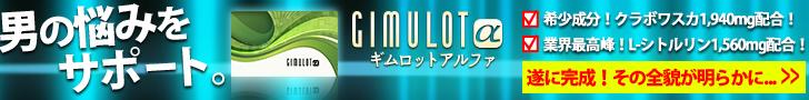 GIMURIS(ギムリス)