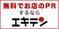 日本最大級のオールジャンル店舗情報サイト【エキテン】無料店舗会員登録