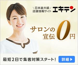 サロンのPR 0円です。