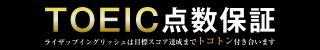 ライザップ英語 バナー広告 320×50