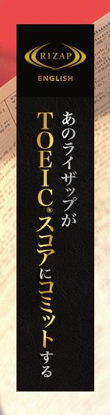 ライザップ英語 バナー広告 160×600