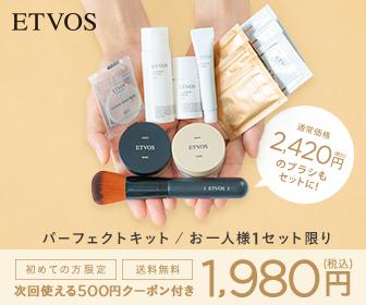 (ETVOS)ミネラルファンデーション スターターキットM
