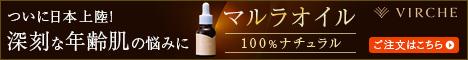 【VIRCHE】マルラオイル