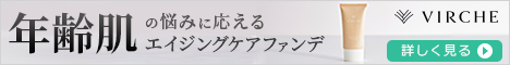 【VIRCHE】ミネラルリキッドファンデーション