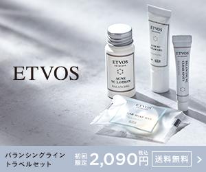 (ETVOS)バランシングライン