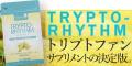 国産トリプトファンサプリメント【トリプトリズム】 初回購入