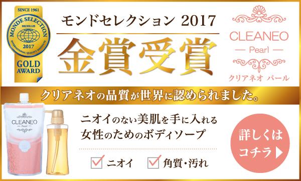 モンドセレクション金賞受賞 クリアネオパール