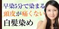 白髪染めカラートリートメント【髪萌 HATSUMO】