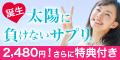 """""""飲む日焼け止め""""太陽に負けないサプリ 【WHITE VEIL〜ホワイトヴェール〜】 商品購入"""