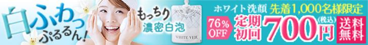 ホワイトヴェール 白雪洗顔