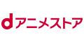 今なら初回31日間無料!「dアニメストア」