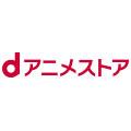 初回31日間無料!【dアニメストア】