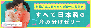 ベイビーサポート新規バナー(2017/4/27追加)