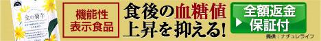 ドクターベジフル 金の菊芋販売ページへ