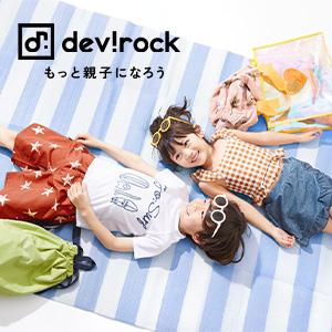 子供服【devirock(デビロック)】
