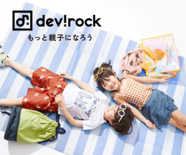 子供服の通販「devirock」公式サイト