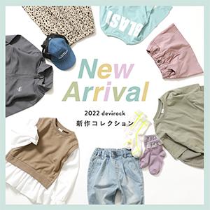 子ども服devirock|春夏新作 814円(税込)~