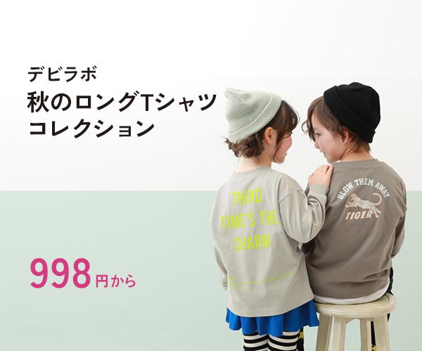 秋のわくわくキャンペーン開催中!クーポン/SNSキャンペーン/週替わりセールなど