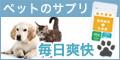 犬猫用腸活サプリ【毎日爽快】 新規商品購入